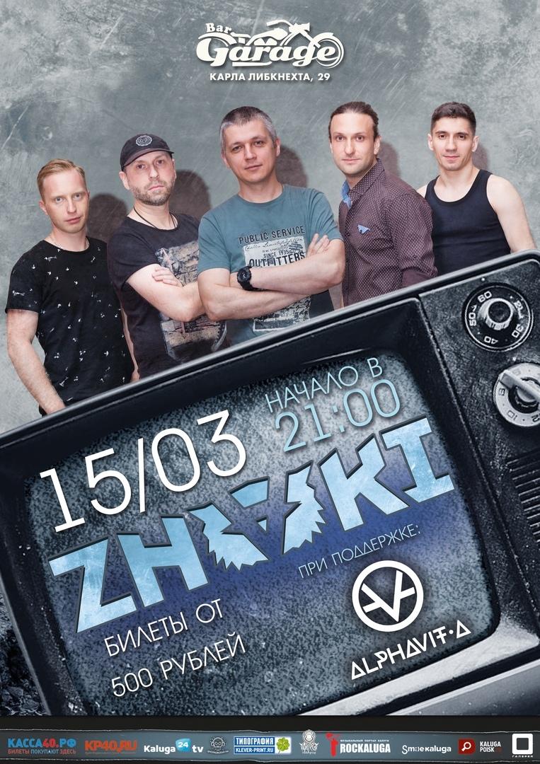 Группа «Znaki». Garage Bar