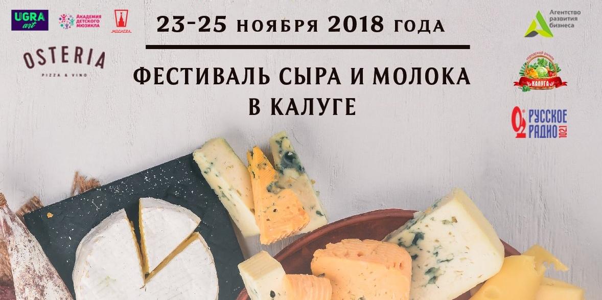 Фестиваль сыра и молока
