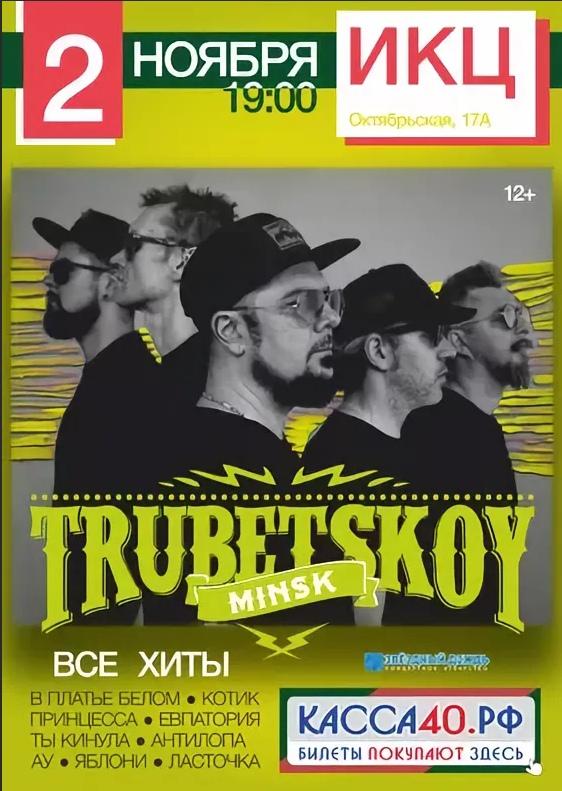Группа «Trubetskoy». ИКЦ