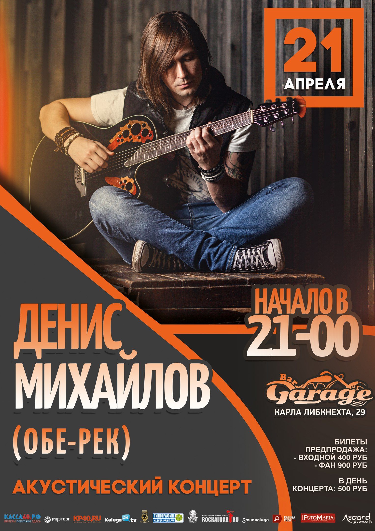 Денис Михайлов. Bar Garage