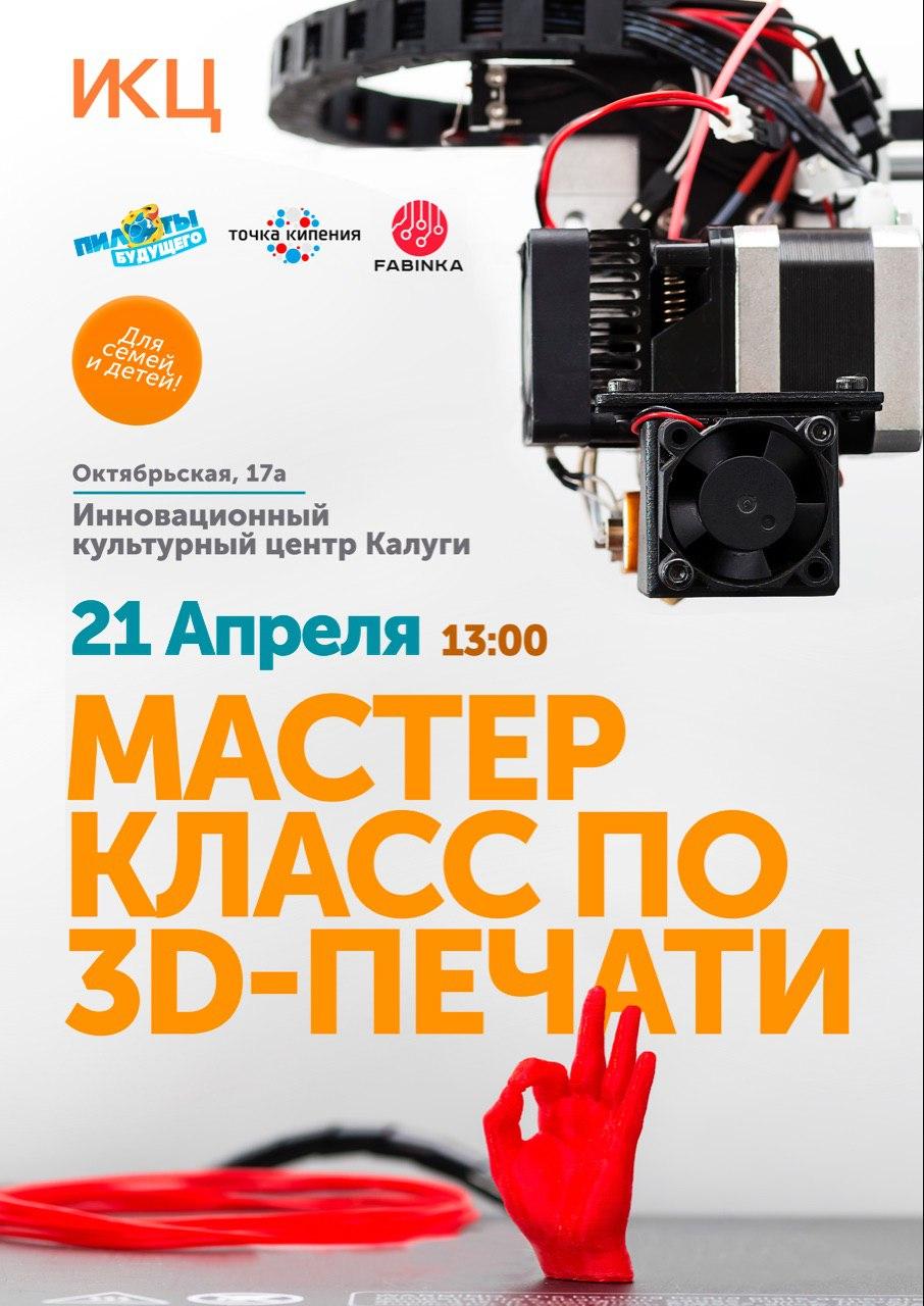 Мастер-класс по 3D-моделированию и 3D-печати. ИКЦ