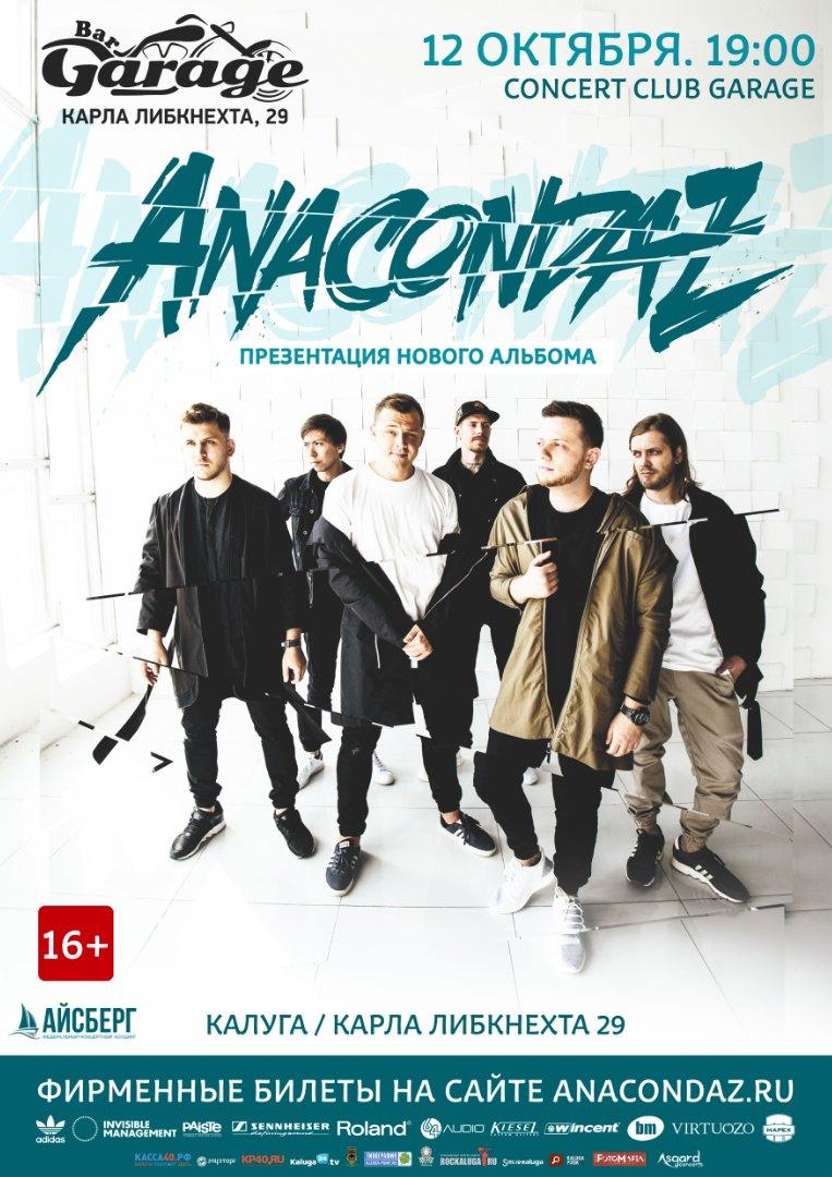 Группа «Anacondaz». Бар Garage