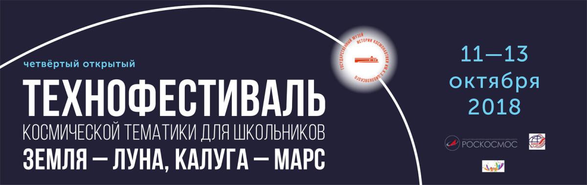 Четвертый Техно-фестиваль «Земля – Луна, Калуга – Марс»