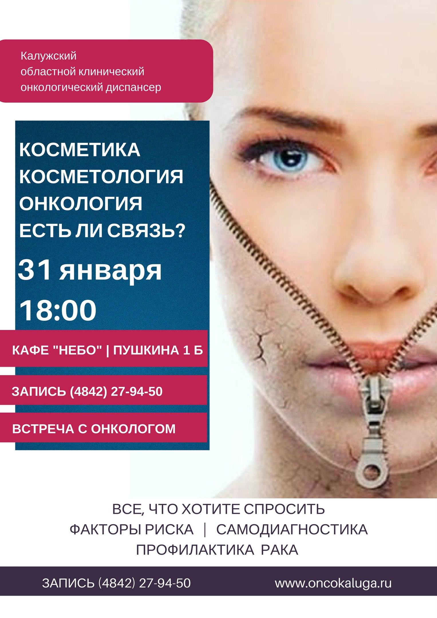 Беседа с онкологами о косметике и косметологии
