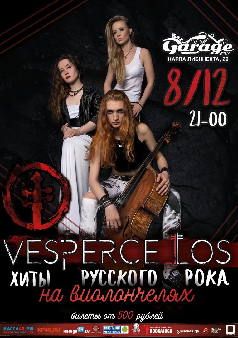 Группа «Vespercellos». Garage Bar