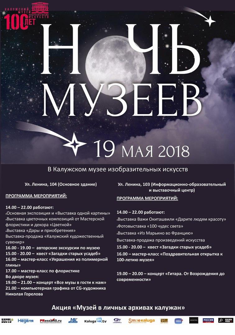 Ночь музеев 2018. Калужский музей изобразительных искусств