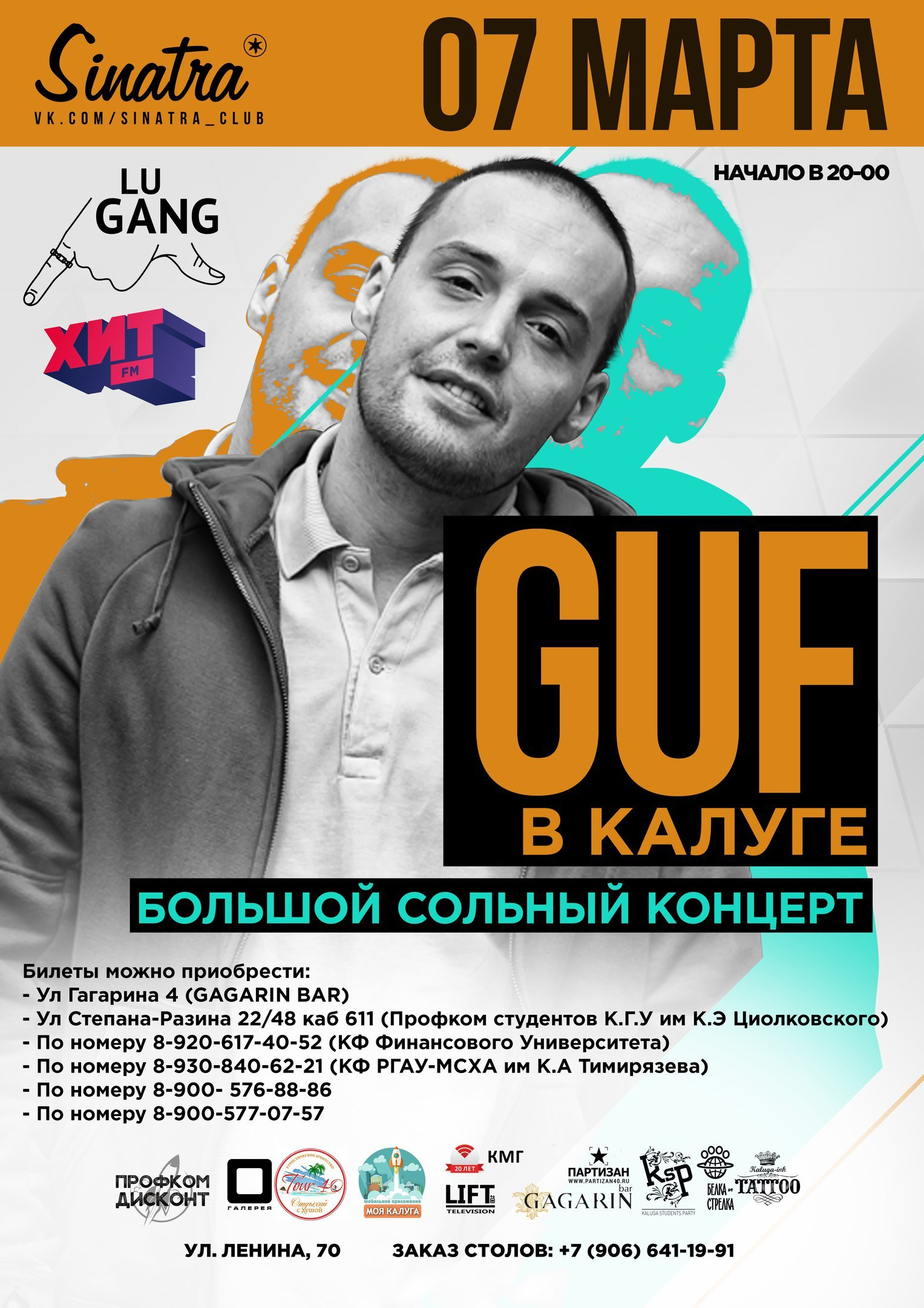 Guf в SINATRA CLUB
