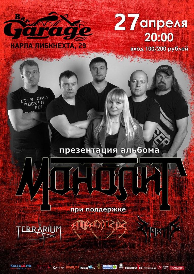 Группа «Монолит». Garage