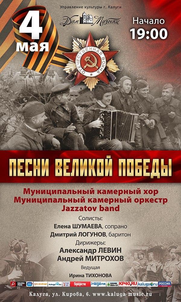 Песни Великой Победы. Дом Музыки