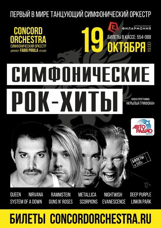 Симфонический оркестр «Concord Orchestra». Филармония