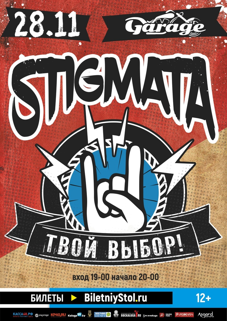 Группа «Stigmata». Бар Garage
