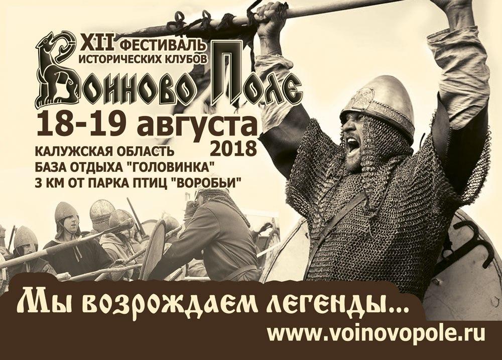 Фестиваль «Воиново поле»
