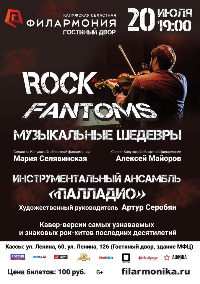 Rock Fantoms — string concert by «Palladio»