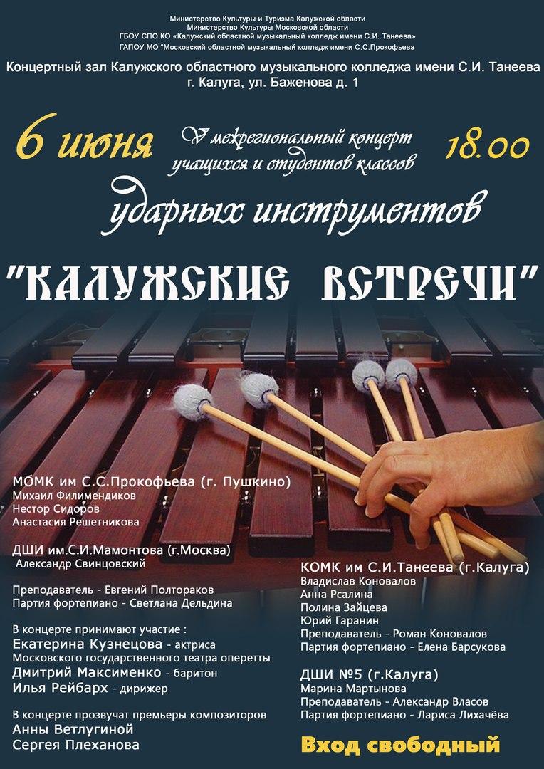 межрегиональный концерт «Калужские встречи»