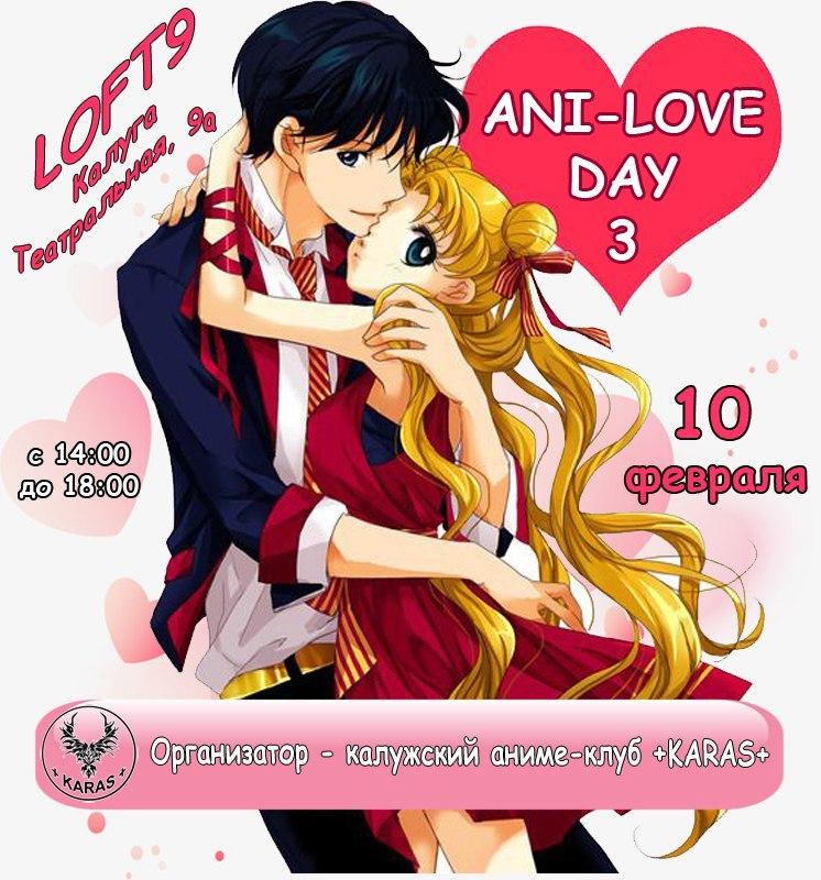 "Аниме-вечеринка ""Ani-Love Day-3"""