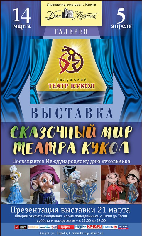 """Выставка """"Волшебный мир театра кукол"""""""
