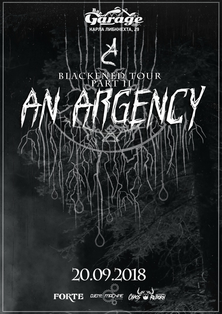 Группа «An Argency». Бар Garage