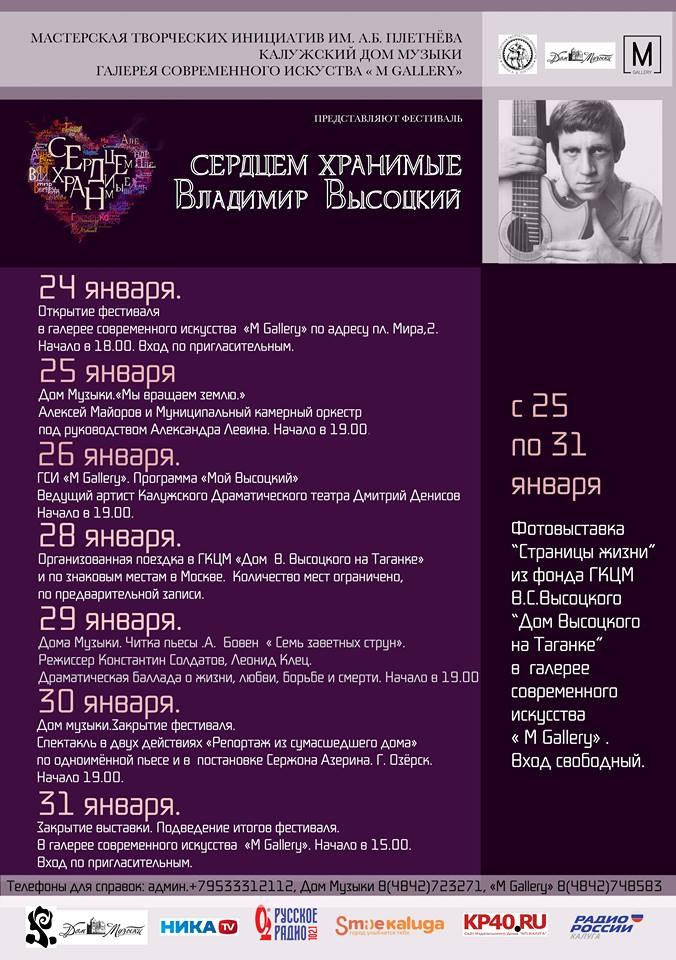 Фестиваль «Сердцем хранимые. Владимир Высоцкий»