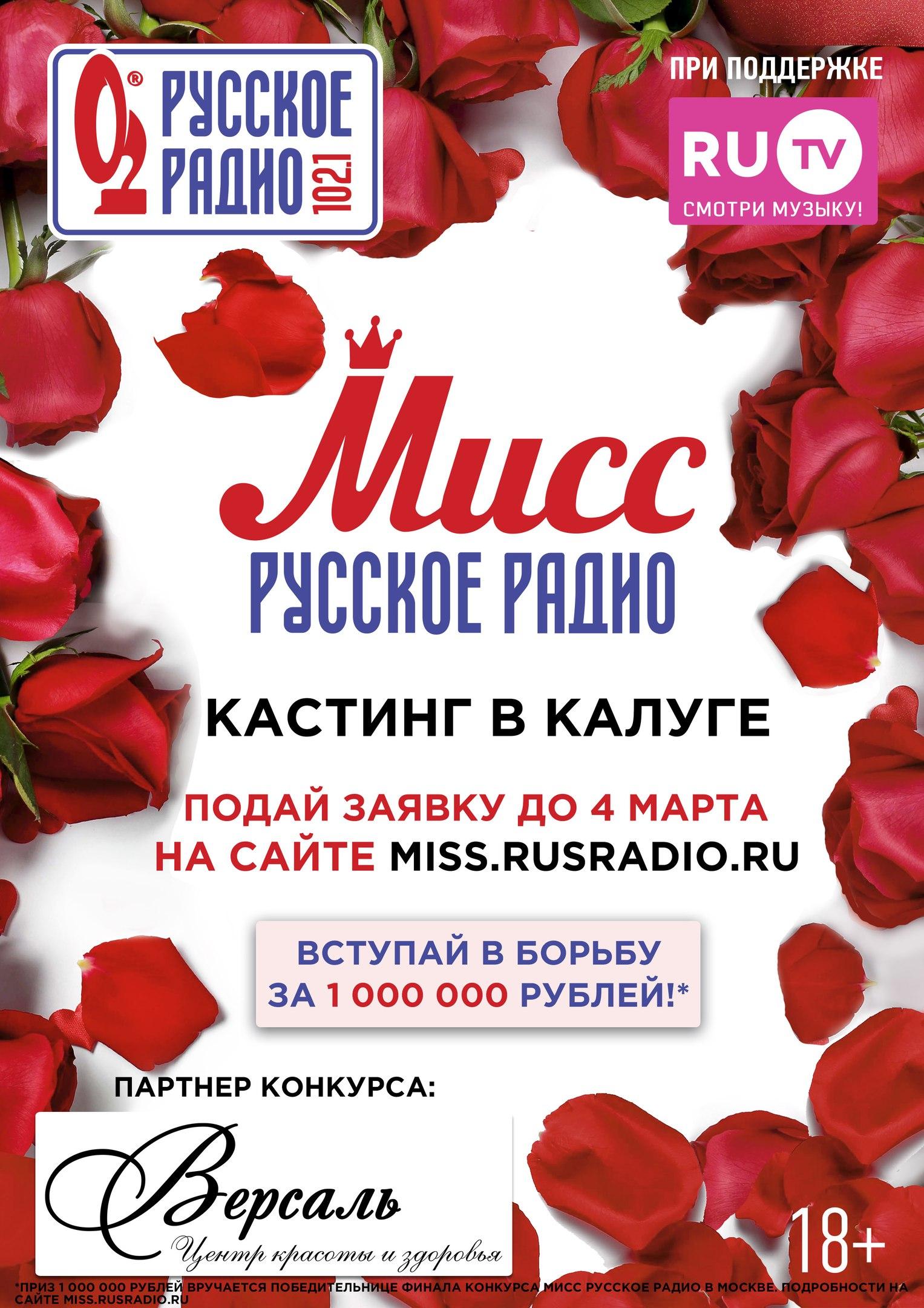Кастинг «Мисс Русское Радио 2018»