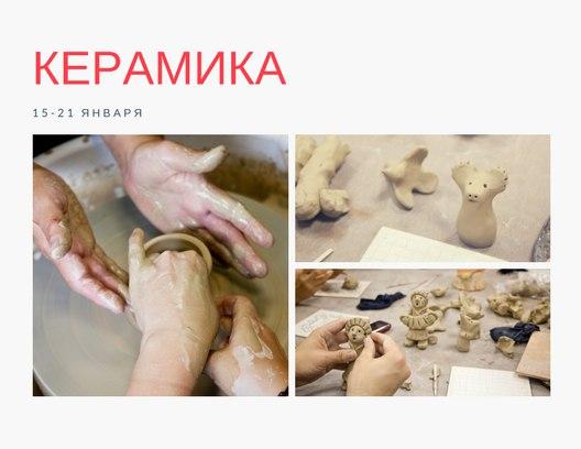 «Мастерская керамики» в ИКЦ