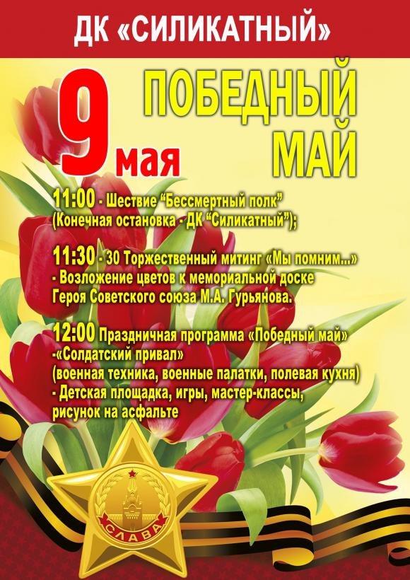 Праздник «Победный май». ДК «Силикатный»