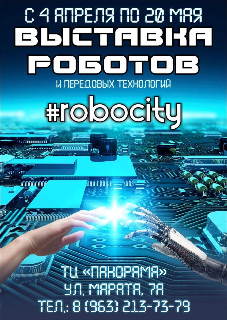 """Выставка роботов и передовых технологий """"Robocity"""""""