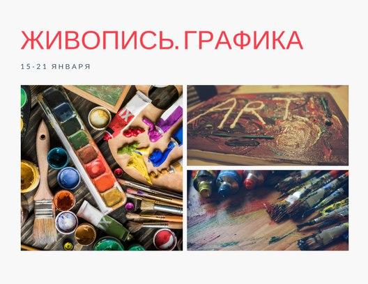 Студия «Живопись. Графика» в ИКЦ