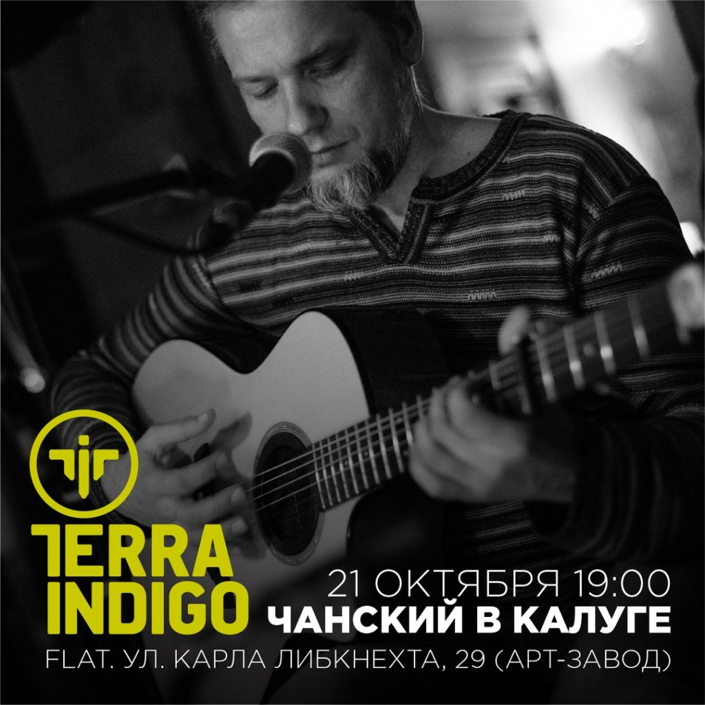 Группа «Terra Indigo». Flat
