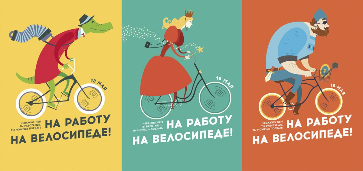 Всероссийская акция: «На работу на велосипеде»