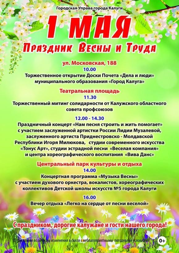 Праздник Весны и Труда. Программа мероприятий