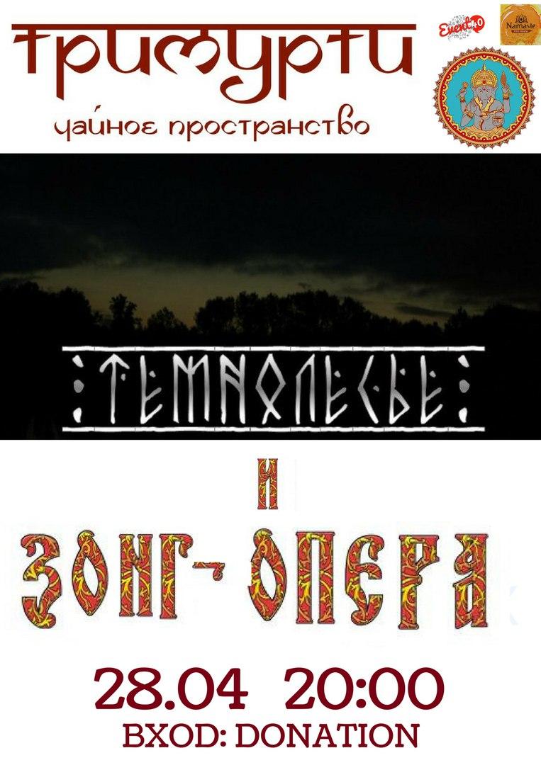Группа «Темнолесье» и Зонг- опера. Тримутри