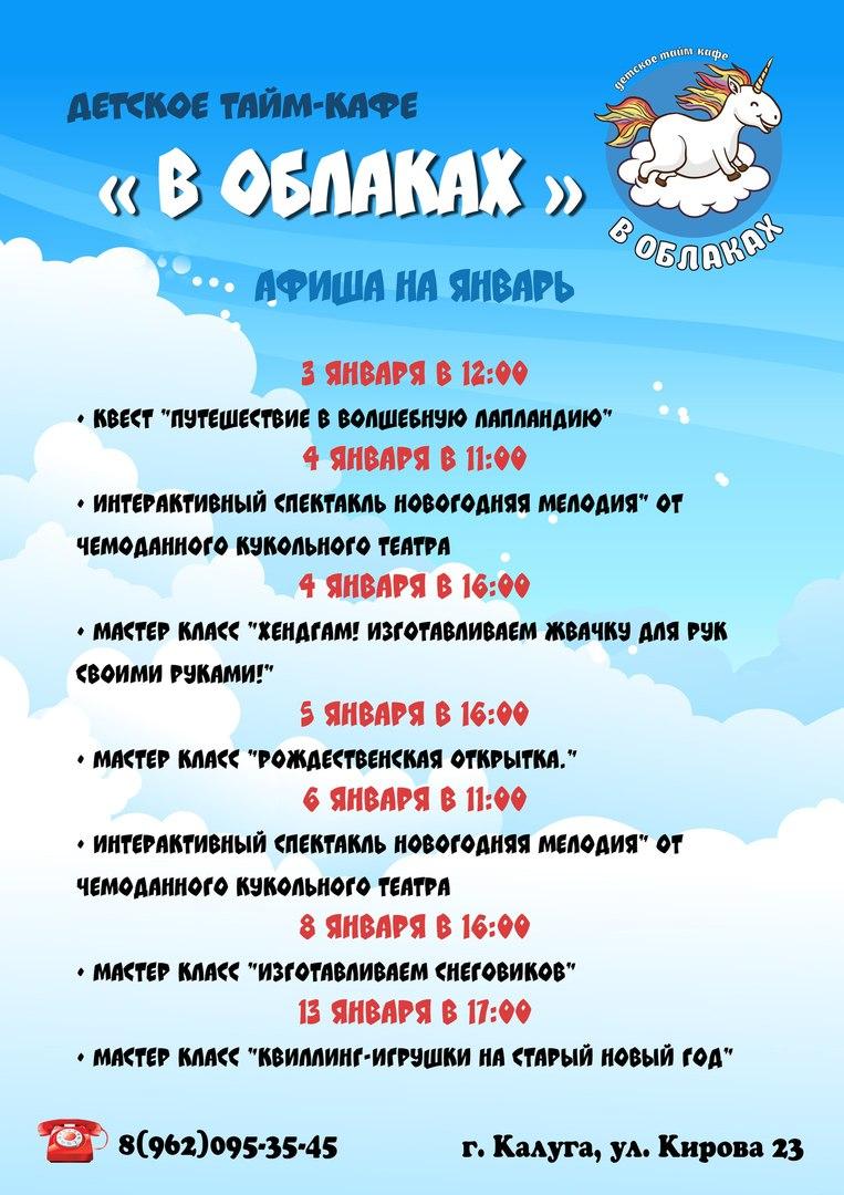 """Новогодние мероприятия в детском тайм-кафе """"В Облаках"""""""