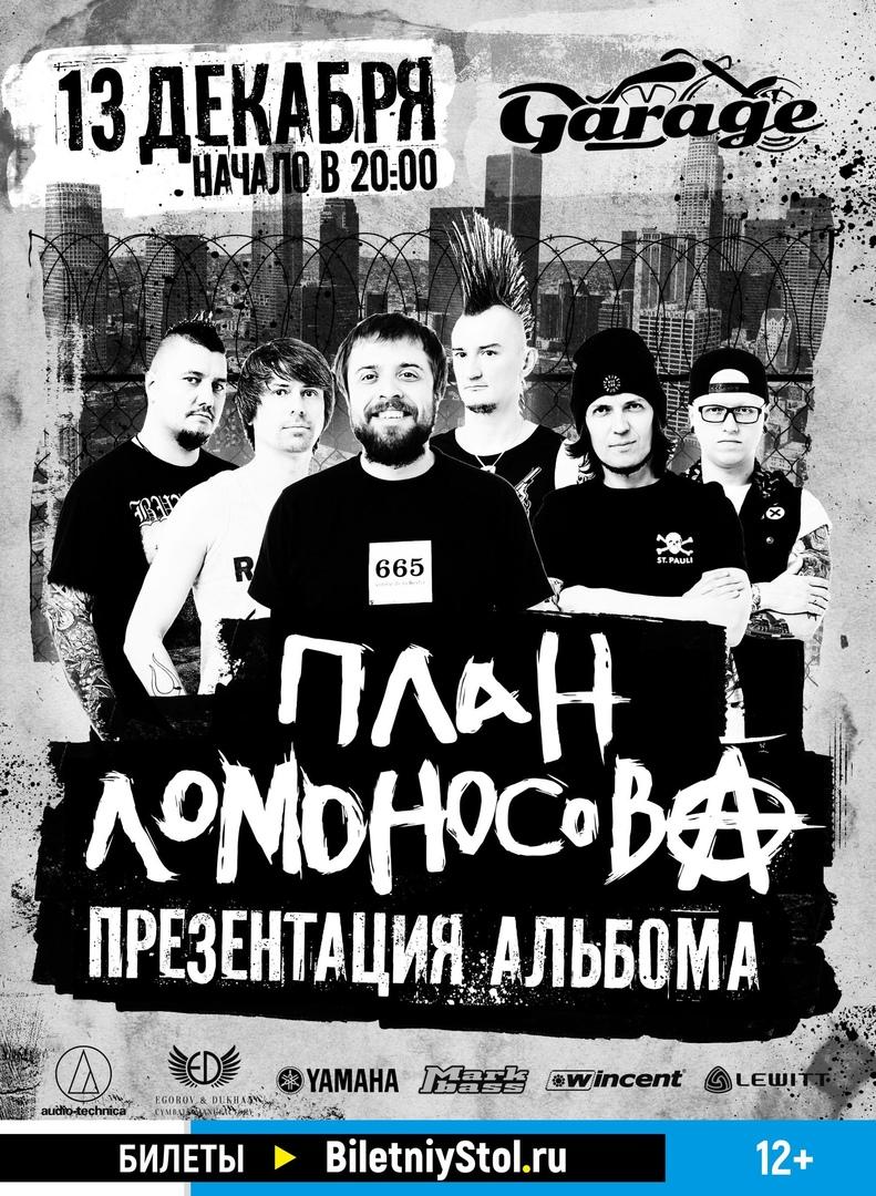 Группа «План Ломоносова». Bar Garage
