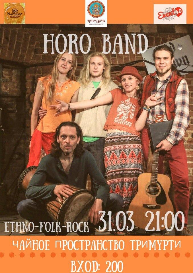 Группа «Horo Band». Тримурти