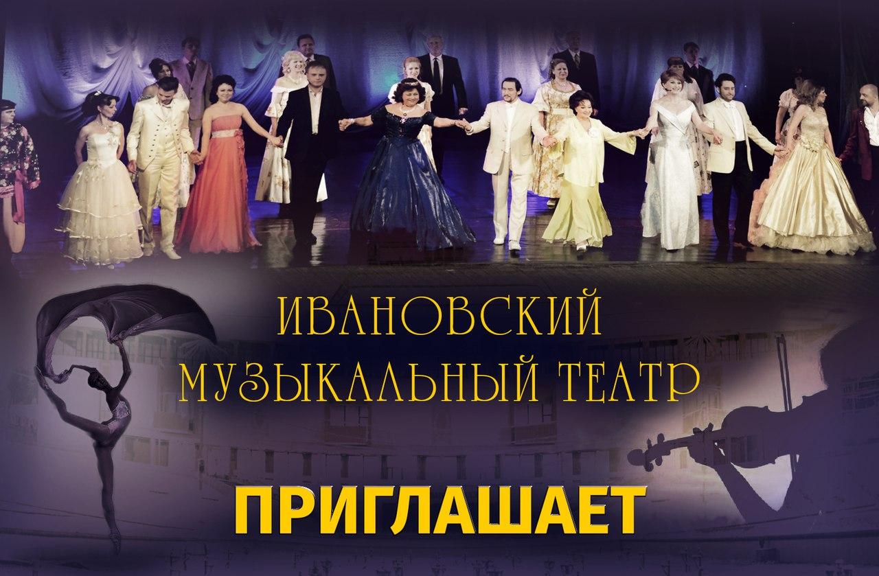 Гастроли Ивановского музыкального театра