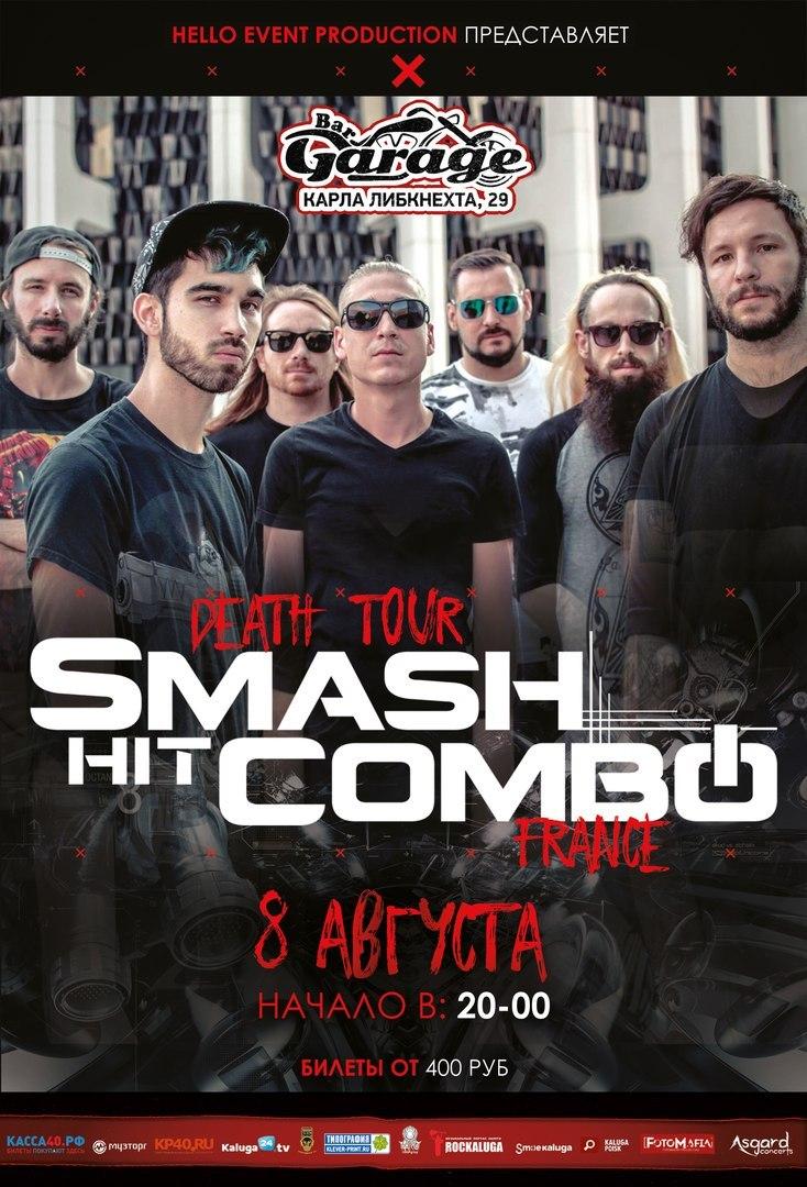 Группа SMASH HIT COMBO. Бар Garage