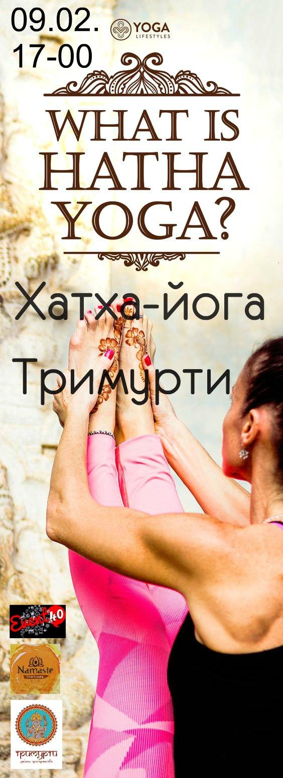 Хатха-йога. Тримурти