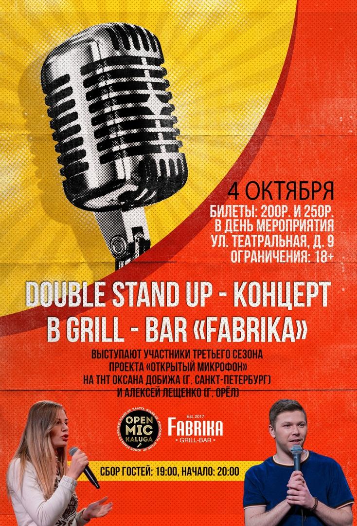 Double Stand Up - концерт в Grill - bar «FABRIKA»