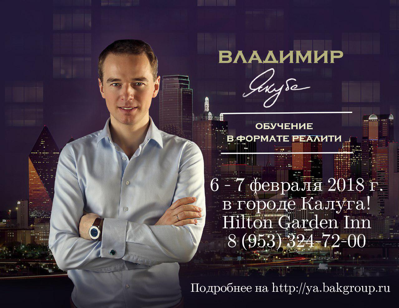 Бизнес-тренинг Владимира Якуба