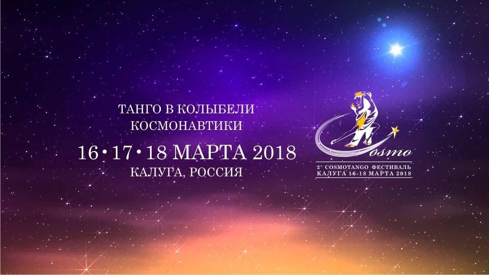 Танго-фестиваль «Cosmotango 2018»