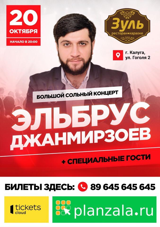 Концерт Эльбрус Джанмирзоев. Зуль