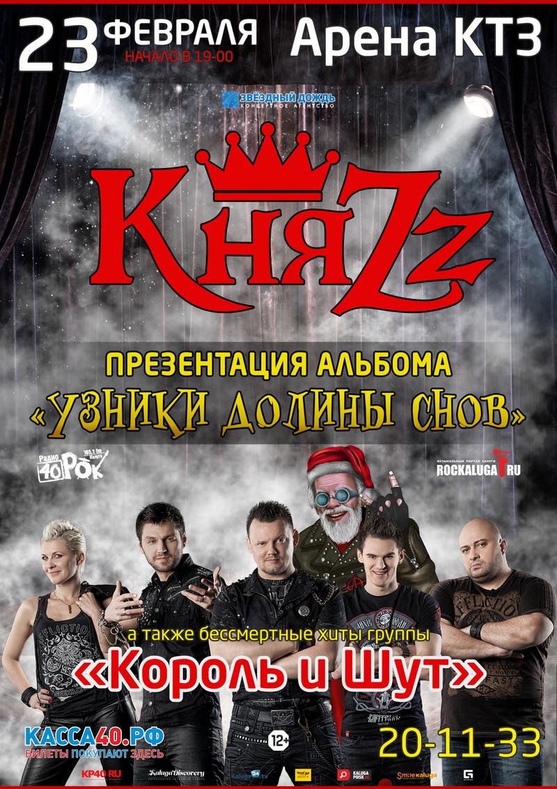 Группа «КняZz» выступит в ДК КТЗ