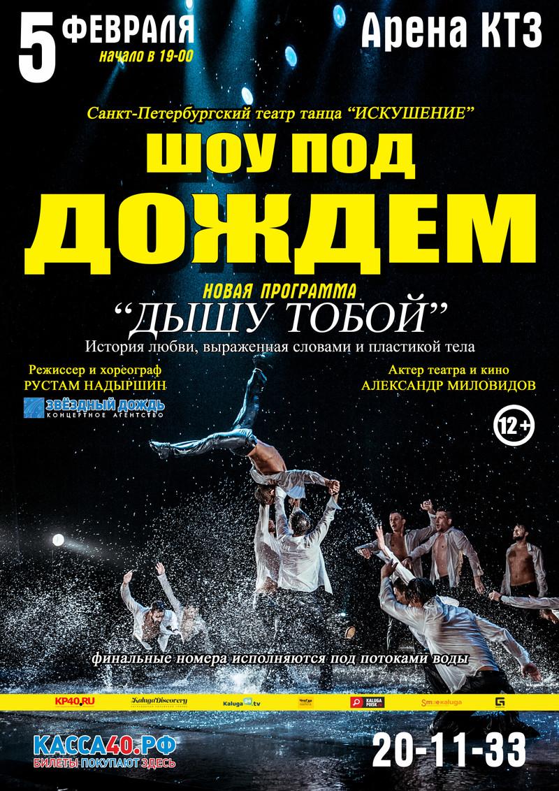 Шоу-спектакль «Между мной и тобой»