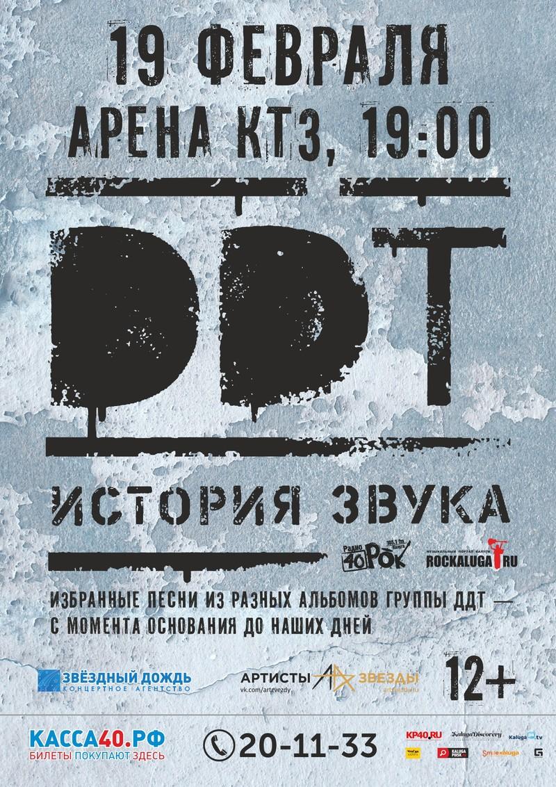 Группа «ДДТ» в Калуге