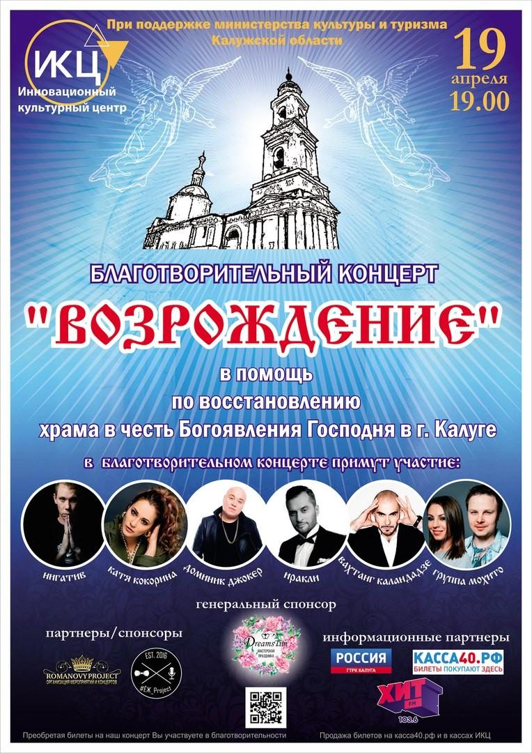 Благотворительный концерт. ИКЦ