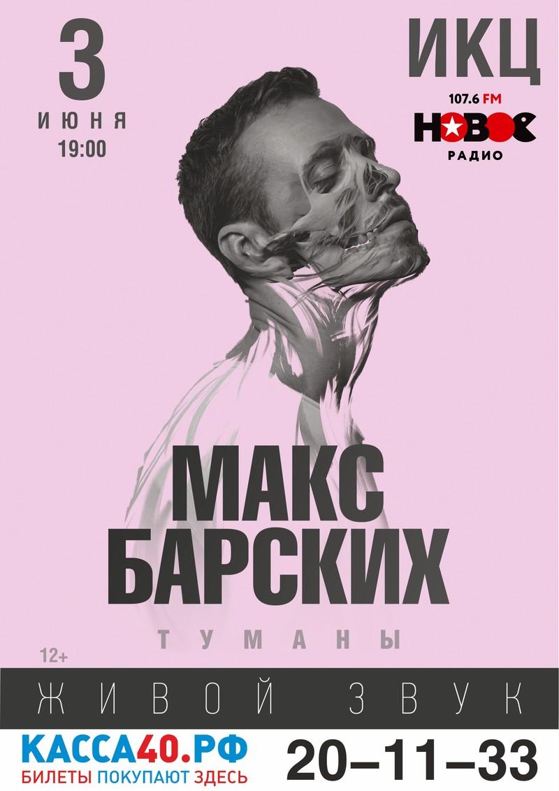 Макс Барских. ИКЦ