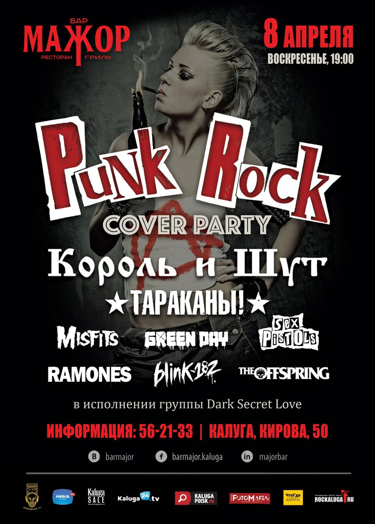 Punk Rock Cover Party. Бар Мажор