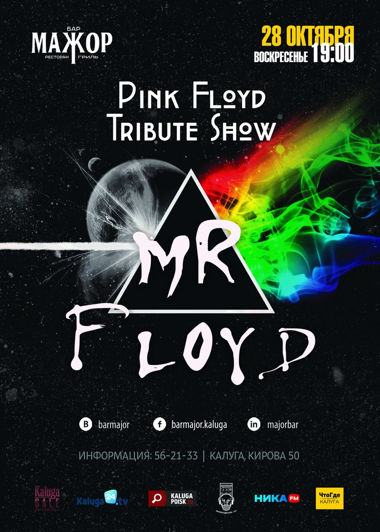 PINK FLOYD TRIBUTE SHOW. Бар мажор