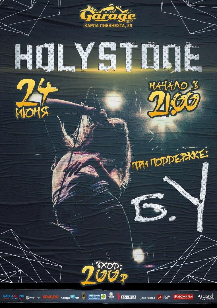 Группа «Holystone». Bar Garage
