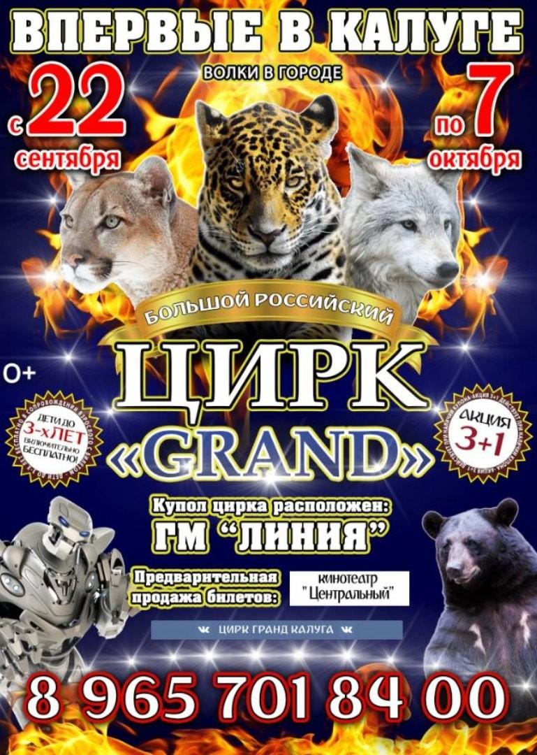 Цирк Гранд в Калуге